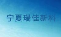 宁夏瑞佳新科化工有限公司