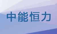 宁夏中能恒力钢丝绳有限公司