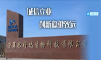 宁夏思科达生物科技有限公司