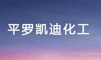 平罗县凯迪化工有限公司