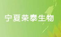 宁夏荣泰生物科技有限公司