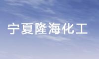 宁夏隆海化工有限公司