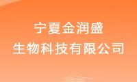宁夏金润盛生物科技有限公司