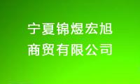 宁夏锦煜宏旭商贸有限公司