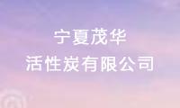 宁夏茂华活性炭有限公司