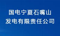 国电宁夏石嘴山发电有限责任公司