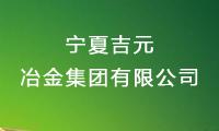 宁夏吉元冶金集团有限公司