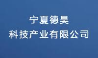 宁夏德昊科技产业有限公司