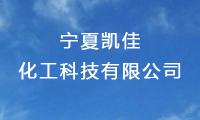 宁夏凯佳化工科技有限公司