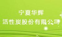宁夏华辉活性炭股份有限公司