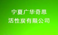 宁夏广华奇思活性炭有限公司