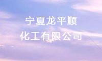 宁夏龙平顺化工有限公司